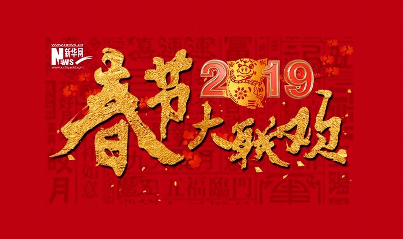 2019春節大聯歡:歡樂吉祥鬧新春 喜氣洋洋又一年