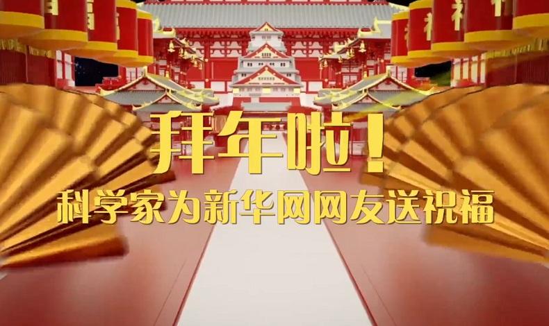 拜年啦!科學家為新華網網友送祝福
