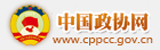 中国政协网