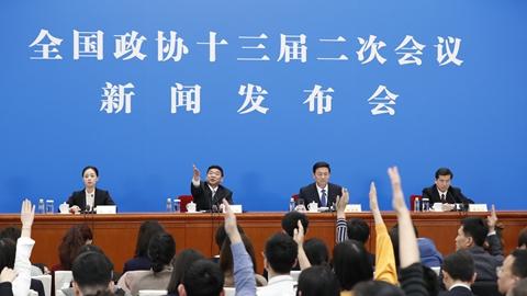 全國政協十三屆二次會議新聞發布會