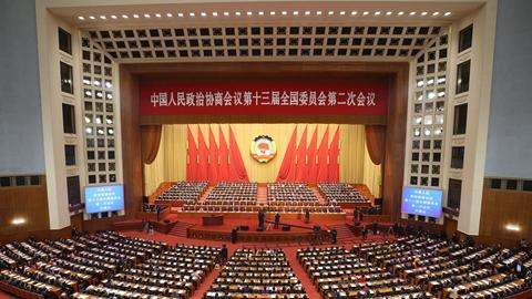 全國政協十三屆二次會議開幕會