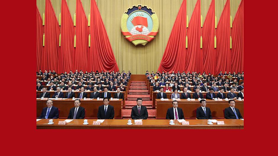 全國政協十三屆二次會議在北京開幕