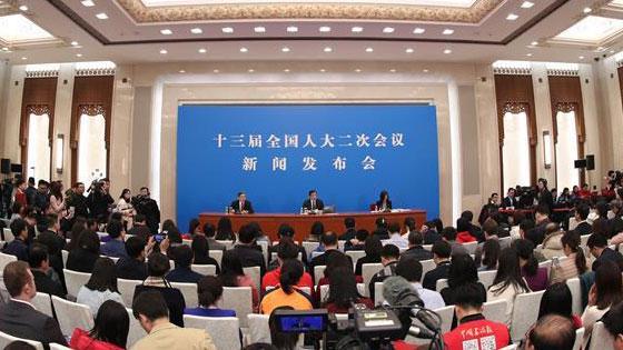 十三屆全國人大二次會議新聞發布會