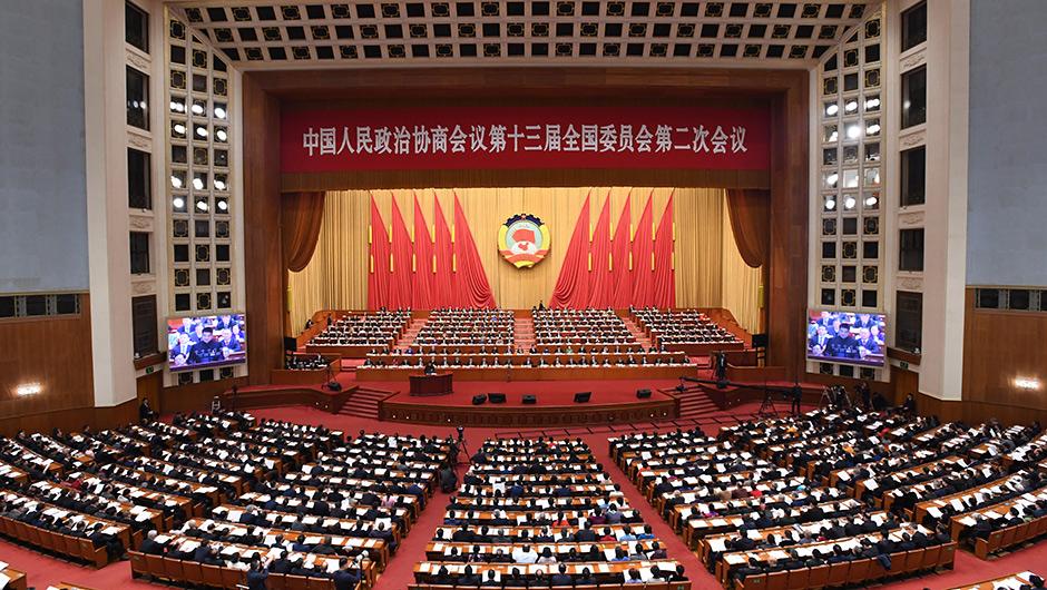 全國政協十三屆二次會議舉行第二次全體會議