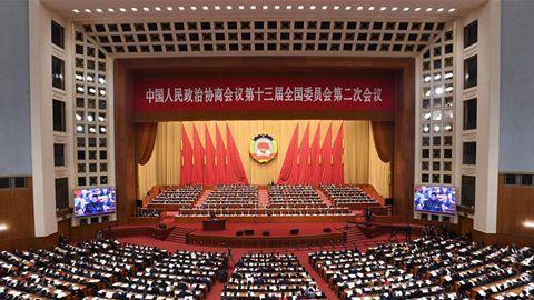 全國政協十三屆二次會議第二次全體會議