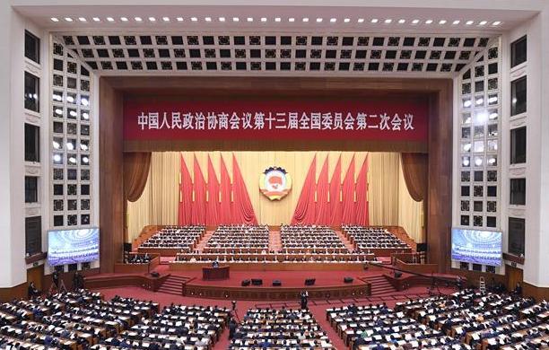 全国政协十三届二次会议第三次全体会议