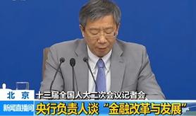 """中国人民银行行长等就""""金融改革与发展""""相关问题答记者问"""