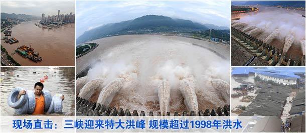 洪水的词语------感人图片