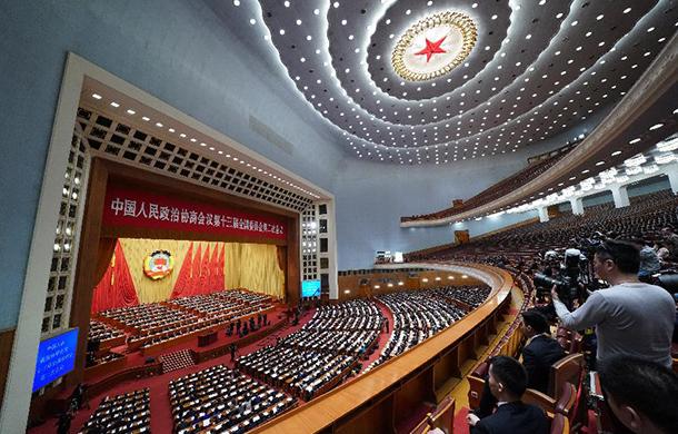 全国政协十三届二次会议第四次全体会议