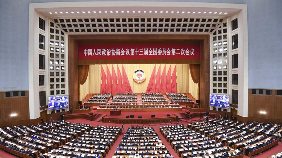 全國政協十三屆二次會議舉行第四次全體會議