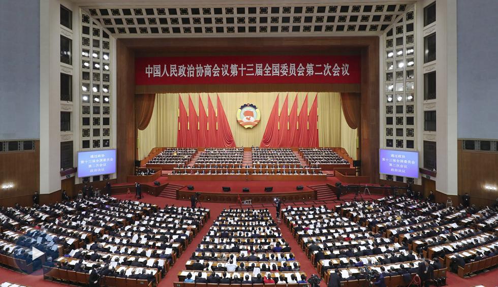 全國政協十三屆二次會議閉幕會
