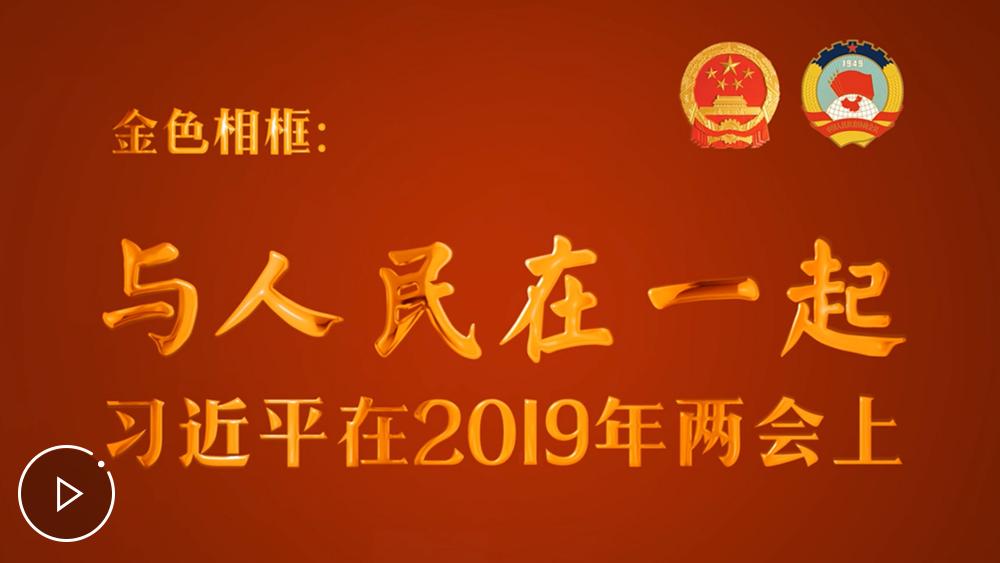 金色相框:与人民在一起——习近平在2019年两会上