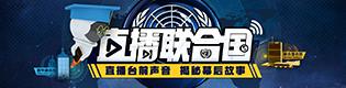 直播聯合國