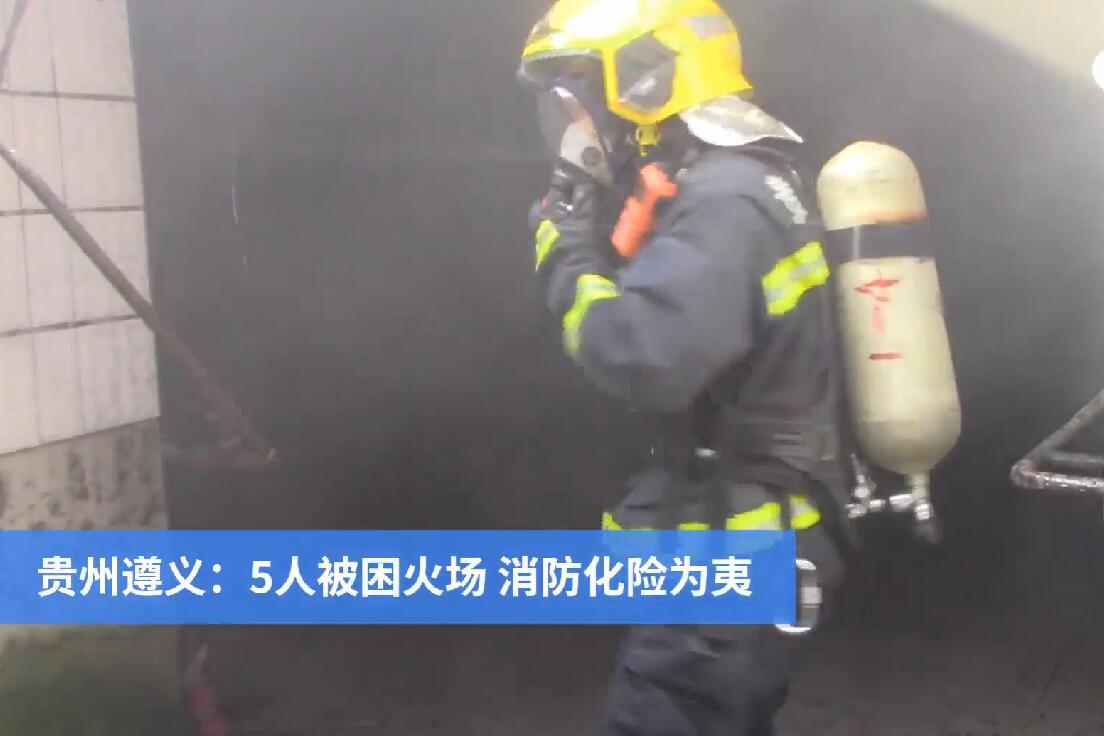 贵州遵义:5人被困火场 消防化险为夷