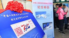 人民海军成立70周年纪念邮品亮相