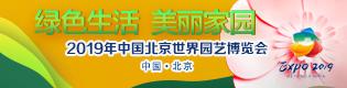 北京世园会