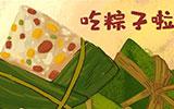 粽子战国时被赋予道德含义,晋代正式定为端午食品