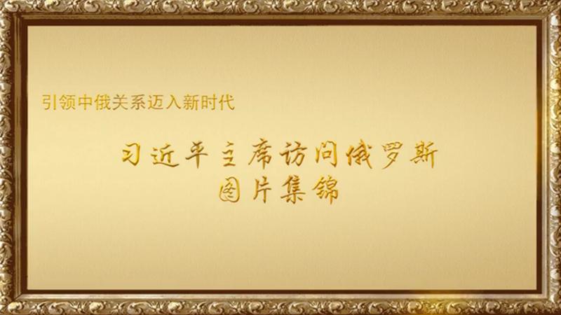金色相框|习主席访俄图片集锦