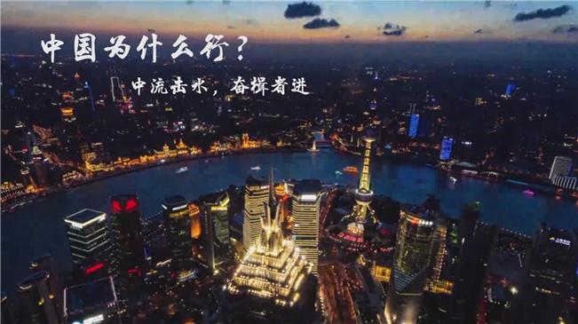 【音画坊】今日之中国·中国底气