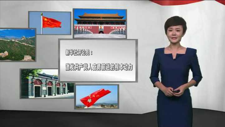 新華社評論員:激發共産黨人奮勇前進的根本動力