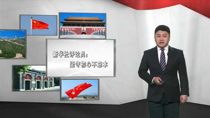 新華社評論員:堅守初心不忘本