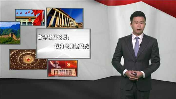 新華社評論員:找準差距抓整改