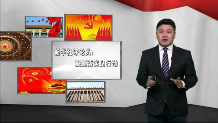 新華社評論員:狠抓落實見行動