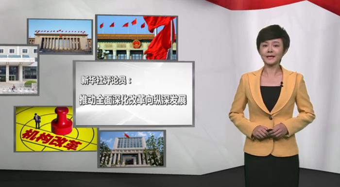 新華社評論員:推動全面深化改革向縱深發展