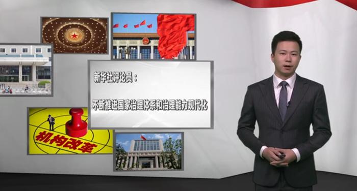 新華社評論員:不斷推進國家治理體係和治理能力現代化