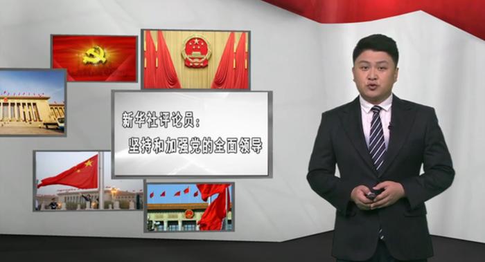 新華社評論員:堅持和加強黨的全面領導