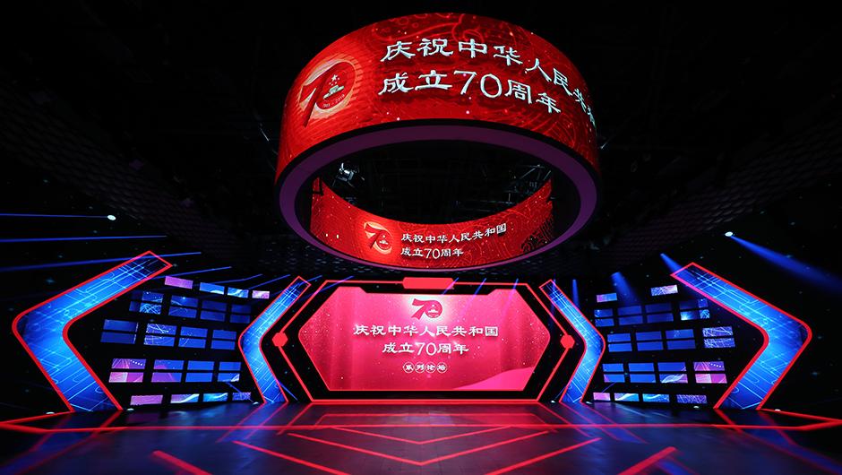 慶祝中華人民共和國成立70周年係列論壇現場直播