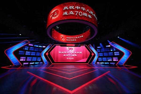 慶祝中華人民共和國成立70周年係列論壇·第二場