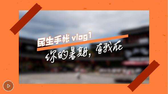 民生手帐vlog1 #你的暑期,有我在#