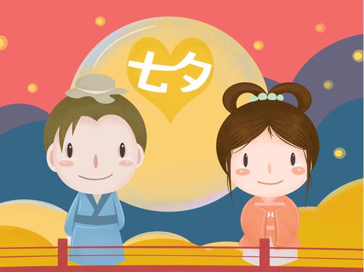 七夕:陪伴是最長情的告白