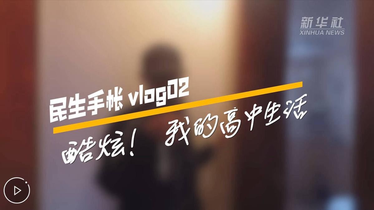 民生手帐vlog2 #酷炫!我的高中生活#
