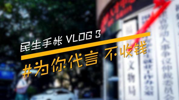 民生手帐vlog3 #为你代言,不收钱#