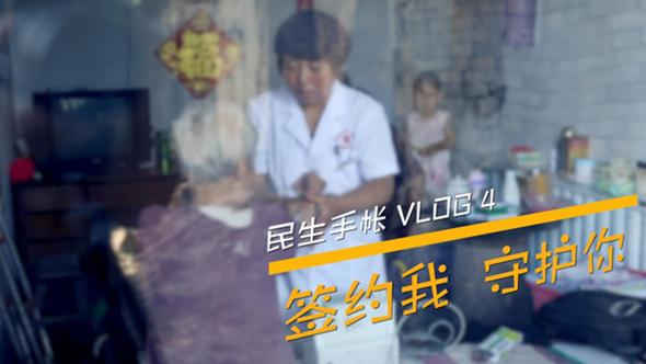 民生手帐vlog4 #签约我,守护你#