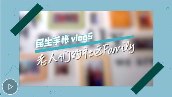 民生手帐vlog5 #老人们的社区Family#