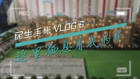 民生手帐vlog6 #这里栖息着我的梦#