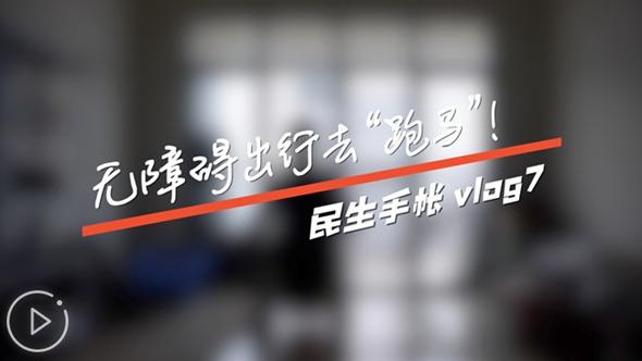 """民生手帐vlog7 #无障碍出行去""""跑马""""#"""