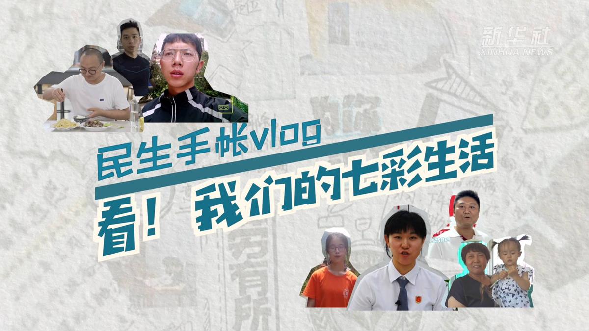 民生手帐vlog:看!我们的七彩生活