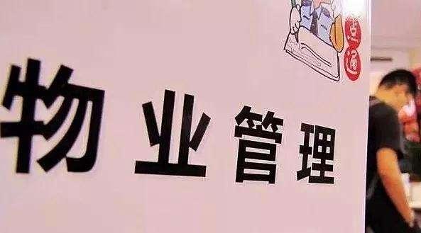 """小区物业更换频繁""""卡壳"""" 多方博弈困局待解"""