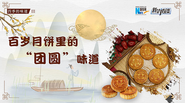 """【四季的味道III】百岁月饼里的""""团圆""""味道"""