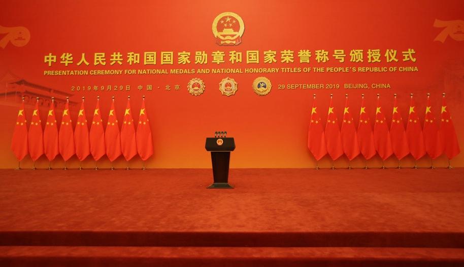 中华人民共和国民事�z+�9��_top 中华人民共和国国家勋章和国家荣誉称号颁授仪式于9月29日上午10