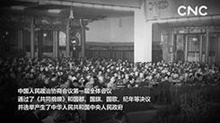 70年輝煌 人民政協走過的歲月