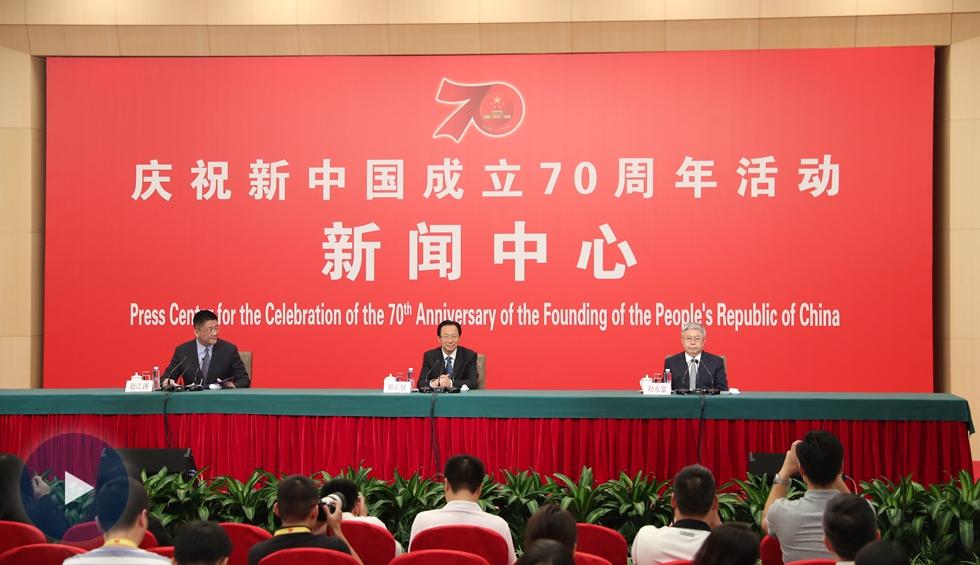 慶祝新中國成立70周年活動新聞中心第三場新聞發布會