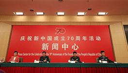 慶祝新中國成立70周年活動新聞中心第一場專題集體採訪