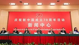 新中國成立70周年活動新聞中心第二場專題集體採訪