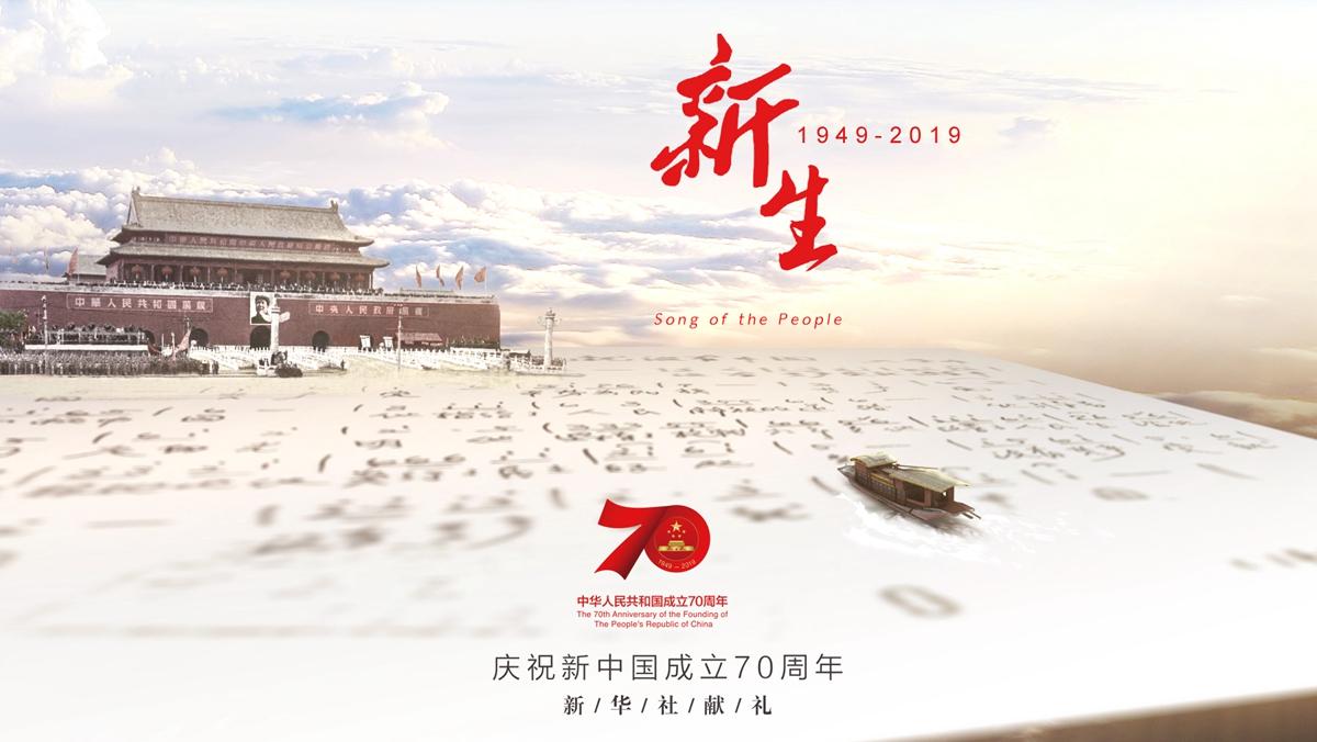 新华社隆重推出大片《新生(1949-2019)》