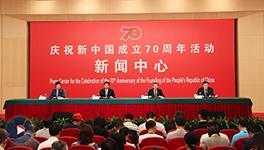 慶祝新中國成立70周年活動新聞中心第五場新聞發布會